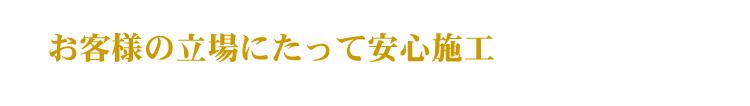 京都、滋賀の家の塗り替えはお客様の立場にたって安心施工