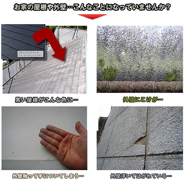 家の壁・屋根の塗り替えの時期はこのよう状態だと今すぐに塗り替えた方がいいです。